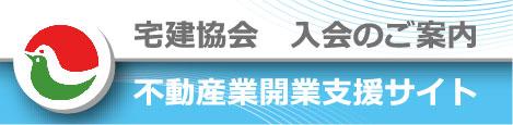 宅建協会入会2