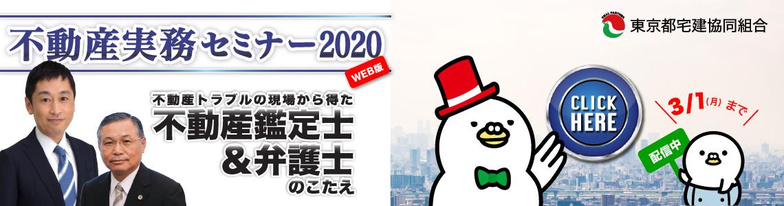 2020不動産実務セミナーバナー